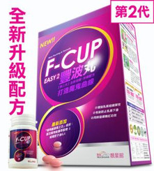 BSC.PRO ® F-Cup Easy  (Version 2: New Packing & Formula) (60 Capsules)豐波丸