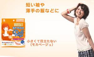 Hisamitsu Riff Sweat Absorbing Pads - Short Sleeve (10 pairs)