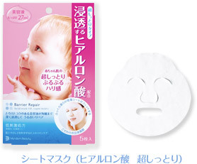 Mandom Japan Baby Skin Barrier Repair HA Hyalurnoinc Acid Super Moist Mask (5 sheet)