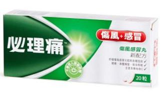 Panadol - Panadol Cold & Flu(20 CAPSULES)