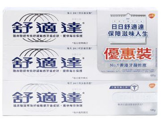 SENSODYNE 舒適達 - Anti-Sensitive Gentle Whitening Toothpaste 120g x 3