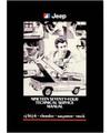 Shop Manual (1974)