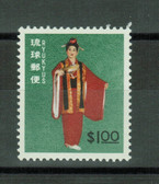 Ryukyu Islands Stamps - Scott No. 87