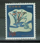 Ryukyu Islands Stamps - Scott No. 129