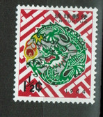 Ryukyu Islands Stamps - Scott No. 117