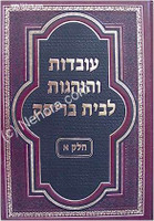 Uvdot  Ve'Hanhagot  Le'Beit Brisk (2 vol.)