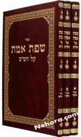 """Sefas Emes al HaShas  3 Vol.     שפת אמת על הש""""ס גדול"""