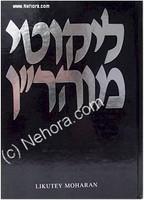 Likutey Moharan  Vol 6 (Lessons 49-57)     ליקוטי מוהרן