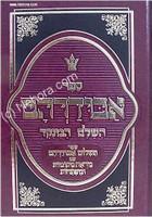 Abudraham HaShalem (2 vol.)     אבודרהם השלום מנוקד