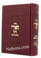 "Siddur Ha'AriZal - (R' Asher Margaliot) - New edition     סידור האר""י שתיקן ר' אשר"
