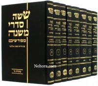 Mishna [Perush Mishnat Eliezer] - (8 vol.)     משניות משנת אליעזר