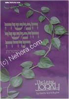 The Living Torah (Rabbi Aryeh Kaplan)Hebrew-English
