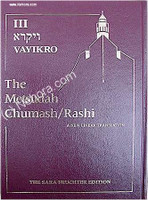 Metsudah Chumash with Rashi, Vol. 3  (Vayikro)