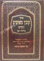 Kovetz Mefarshim - Masechet Sukkah