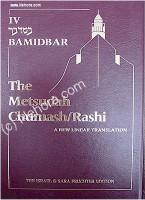 Metsudah Chumash with Rashi, Vol. 4  (Bamidbar)