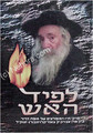 Lapid HaEish (the Klausenburger Rav) part 1