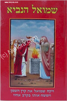 Shmuel HaNavie     אליהו הנביא