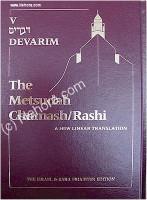 Metsudah Chumash with Rashi, Vol. 5  (Devarim)