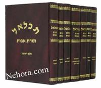 Siddur Tichlal - Torat Avot ( Teimani - Baladi) [CHAGIM]     תכלאל תורת אבות - חגים - בלעדי
