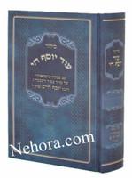 Siddur Od Yosef Chai (Piskei Ben Ish Chai) - Sephardi     סידור עוד יוסף חי