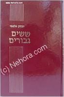 Shishim Giborim