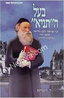 Ba'al HaTanya - Rabbi Shneur Zalman