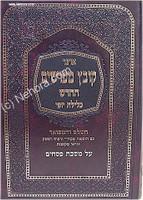 Kovetz Mefarshim - Masechet Pesachim Vol 1  קובץ מפרשים כלילת יופי-פסחים חלק א