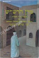 Maran ha-Rashash - Rabbi Shalom Sharabi