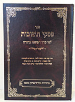 Piskei Teshuvot L'Fi Seder Mishnah Berurah (הלכות שבת רמב - ש)