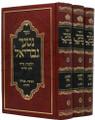 "Nitei Gavriel - Hilchot Niddah (3 vol.) / נטעי גבריאל - הלכות נדה - ג""כ"