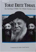 Torat Eretz Yisrael - The Teachings of HaRav Tzvi Yehuda HaCohen Kook