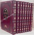 "Halichot Olam - 8 volumes (Rav Ovadia Yosef)     הליכות עולם הגר""ע יוסף ח כרכים"