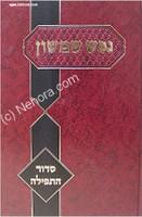 Nefesh Shimshon - Siddur HaTefilah     נפש שמשון סדר התפילה