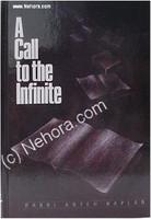 A Call To The Infinite - Rabbi Aryeh  Kaplan