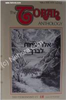 Torah Anthology Vol. 18: Deutoronomy(Laws & Warnings)