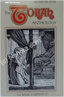 Torah Anthology : Shmuel (Samuel) Vol. 2