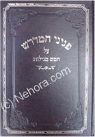 Pninei HaMidrash - on The Five Megillot