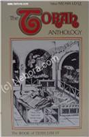 Torah Anthology : Tehillim (Psalms) Vol. 4 (90-118)