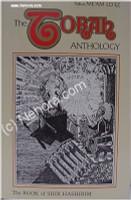 Torah Anthology : Shir Hashirim (Song of Songs)