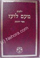 Yalkut Me'Am Lo'ez :Yehoshua