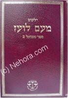 Yalkut Me'Am Lo'ez :Shmuel  vol. 2