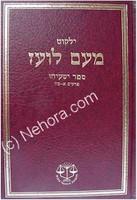 Yalkut Me'Am Lo'ez :Yeshayahu  part 1 (1-25)