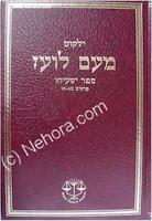 Yalkut Me'Am Lo'ez :Yeshayahu  part 3 (51-66)