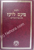 Yalkut Me'Am Lo'ez :Ruth & Shir Hashirim