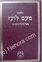 Yalkut Me'Am Lo'ez :Tehillim part 2 (51-100)