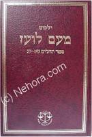 Yalkut Me'Am Lo'ez :Tehillim part 3 (100-150)