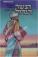 HaNesher HaGadol  -  HaRambam