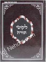 Likutei Torah - Rabbi Mordechai of Chernobyl
