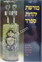Moreshet Yahadut Sefarad