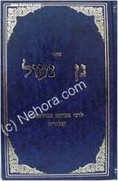 Gan Naoul - Rabbi Avraham Abulafia     גן נעול-אבולעפיה